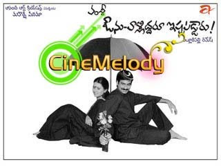 Avunu valliddaru istapaddaru Telugu Mp3 Songs Free  Download 2002