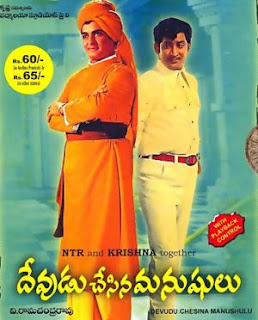 Click Here To Download Devudu Chesina Manushulu (1973) Telugu MP3 Songs Free Download