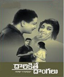 Click Here To Download Dorikithe Dongalu (1965) Telugu MP3 Songs Free Download