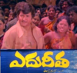 Click Here To Download Edureetha NTR (1977) Telugu MP3 Songs Free Download
