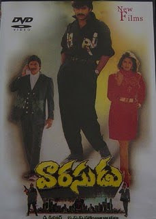 Varasudu Telugu Mp3 Songs Free  Download 1993