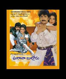 Gharana Bullodu Telugu Mp3 Songs Free  Download 1995