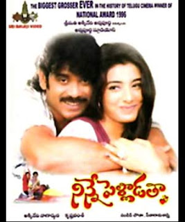 Ninne Pelladatha Telugu Mp3 Songs Free  Download 1996
