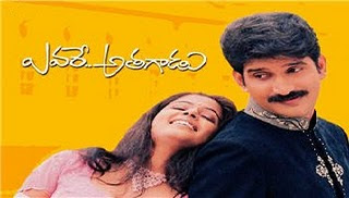 Evare Athagadu Telugu Mp3 Songs Free  Download -2003
