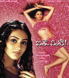 Aithe Enti Telugu Mp3 Songs Free  Download -2004