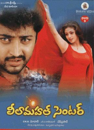 Leela Mahal Center Telugu Mp3 Songs Free  Download  2002