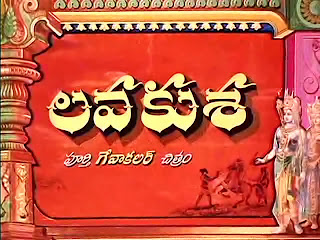 Lava Kusa Telugu Mp3 Songs Free  Download 1964