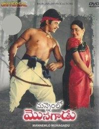 Mannemlo Monagadu Telugu Mp3 Songs Free  Download 1993