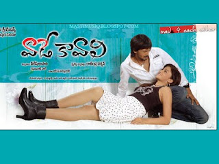 Vaade Kavali Telugu Mp3 Songs Free  Download
