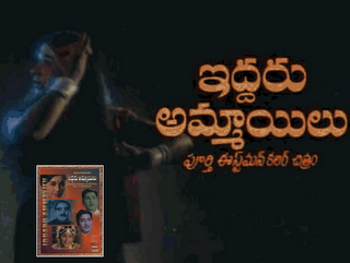 Iddaru Ammayilu Telugu Mp3 Songs Free  Download 1971