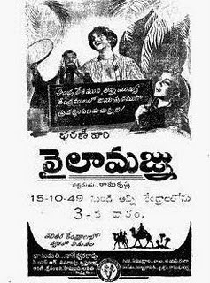 Laila Majnu Telugu Mp3 Songs Free  Download 1959