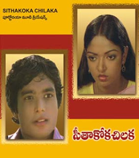 Seethakoka Chiluka Telugu Mp3 Songs Free  Download 1992