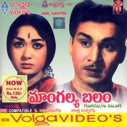 Mangalya Balam Telugu Mp3 Songs Free  Download 1958