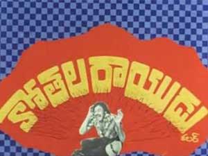 Kothala Rayudu Telugu Mp3 Songs Free  Download -1979