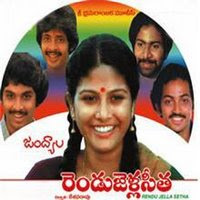 Rendu Jella Seetha Telugu Mp3 Songs Free  Download  1983
