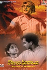 Rojulu Marayi Telugu Mp3 Songs Free  Download 1955