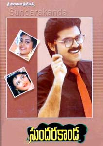 Sundarakanda Telugu Mp3 Songs Free  Download  1992