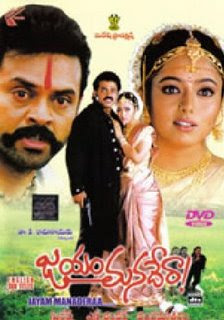 Jayam Manadera Telugu Mp3 Songs Free  Download 2000