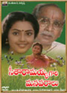 Seetaramayya gari manavaralu Telugu Mp3 Songs Free  Download 1991