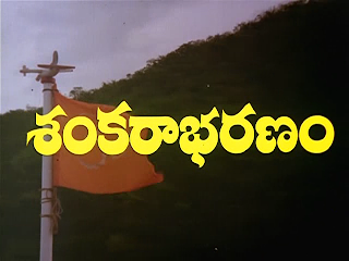 Shankarabharanam Telugu Mp3 Songs Free  Download  1982
