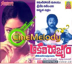 Aakali Rajyam Telugu Mp3 Songs Free  Download  1981