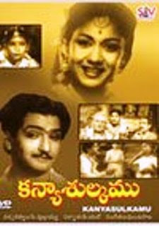 Kanyasulkam Telugu MP3 Songs Free Download