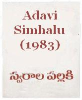 Click Here Download Adavi Simhalu (1983) Telugu MP3 Songs Free Download