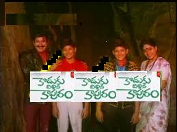 Koduku Diddina Kapuram Telugu Mp3 Songs Free  Download 1989