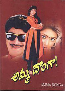 Amma Donga Telugu Mp3 Songs Free  Download 1995