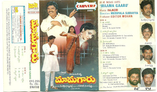 Mamagaru Telugu Mp3 Songs Free  Download 1994