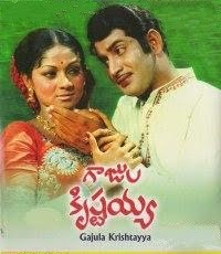 Gajula Kistayya Telugu Mp3 Songs Free  Download 1975