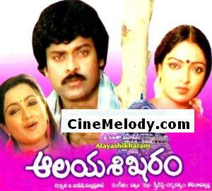 Aalaya Sikharam Telugu Mp3 Songs Free  Download -1983