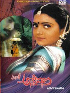 Anveshana Telugu Mp3 Songs Free  Download 1985