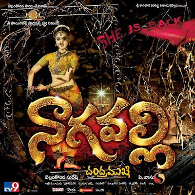 Nagavalli Telugu Mp3 Songs Free  Download -2010