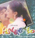 Swapna Lokam Telugu Mp3 Songs Free  Download 1999