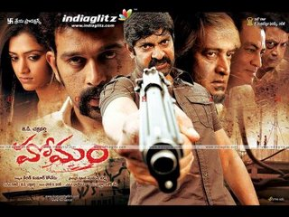 Homam Telugu Mp3 Songs Free  Download 2008