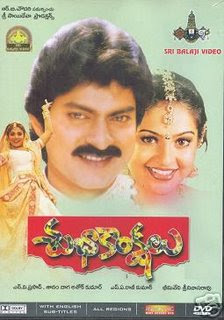 Subhakankshalu Telugu Mp3 Songs Free  Download 1998