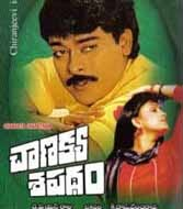 Chanakya Shapadham Telugu Mp3 Songs Free  Download -1986