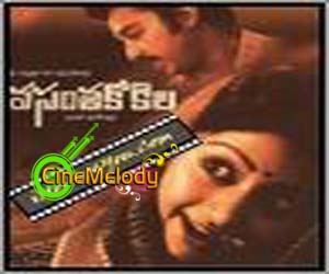 Vasantha Kokila Telugu Mp3 Songs Free  Download  1983