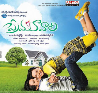 Prema Kavali Telugu Mp3 Songs Free  Download -2011
