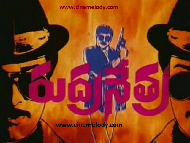 Rudranetra Telugu Mp3 Songs Free  Download -1989