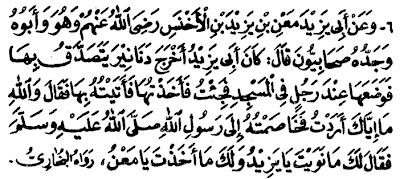 RIADHUS SOLIHIN (1) : Niat Ikhlas – Hadith 6