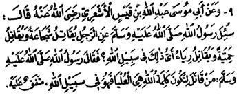 RIADHUS SOLIHIN (1) : Niat Ikhlas – Hadith 9