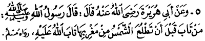RIADHUS SHALIHIN (1) : Taubat – Hadith 5