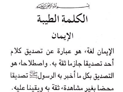 MUNTAKHAB AHADITH: BAH. 1 – KALIMAH TOYYIBAH // IMAN – Pengertian Iman
