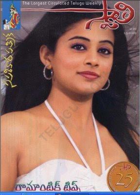 telugu romantic,sexy magazine