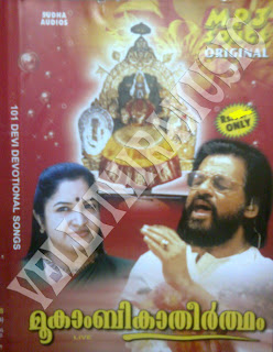 mookambika songs by yesudas movies