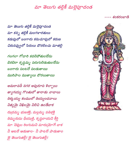telugu talliki-devotional-patriatism song