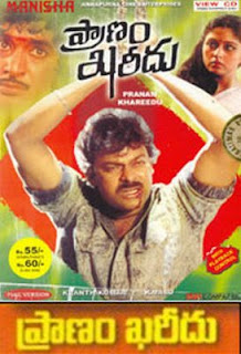 Praanam Khareedu Telugu Mp3 Songs Free  Download -1978