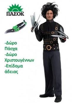 ΨΑΛΙΔΟΧΕΡΗΣ